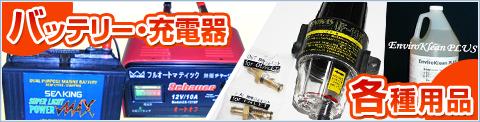バッテリー・充電器 各種用品